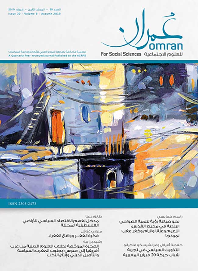 Issue 30 Cover of Omran Journal